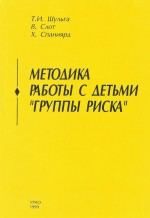 Schulga Slot & Spanjaard 1999 Methodika Raboti Cover