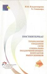 Vladimirova & Spanjaard 2008  ____________ Cover